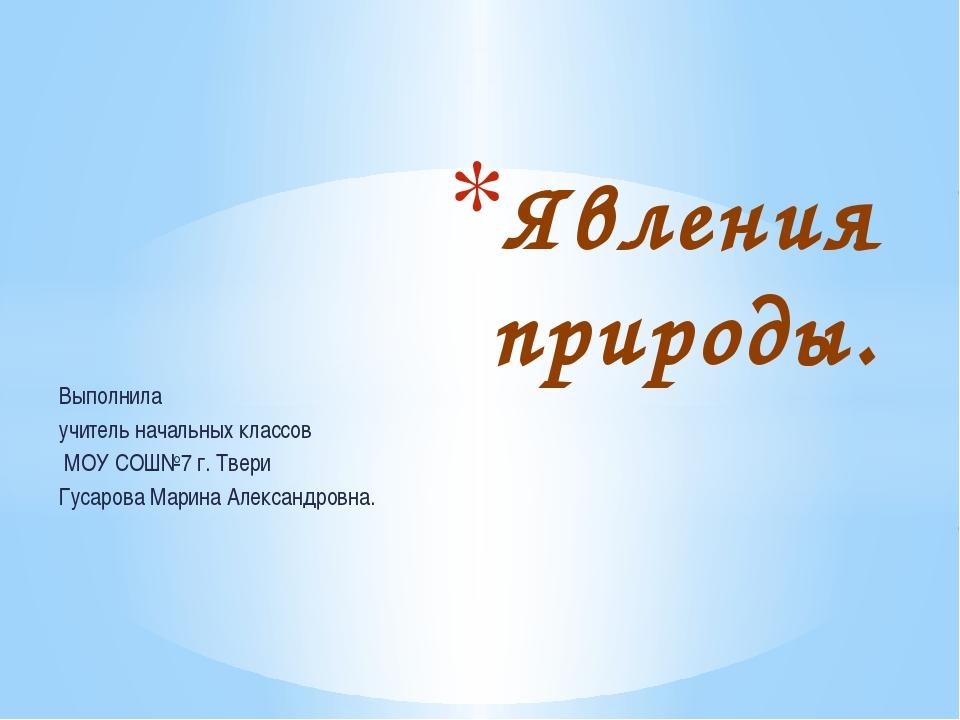 Выполнила учитель начальных классов МОУ СОШ№7 г. Твери Гусарова Марина Алекса...