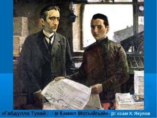 «Габдулла Тукай һәм Камил Мотыйгый» рәссам X. Якупов