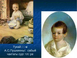 Тукай һәм А.С.Пушкинның сабый чактагы сурәтләре