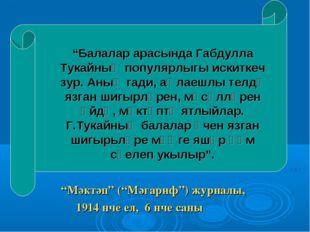 """""""Мәктәп"""" (""""Мәгариф"""") журналы, 1914 нче ел, 6 нче саны """"Балалар арасында Габд"""