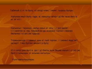 Халыкка якын булу, гади, аңлаешлы татар әдәби теле белән иҗат итү; Халыкның т
