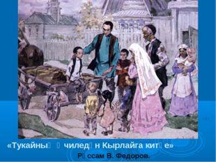 «Тукайның Өчиледән Кырлайга китүе» Рәссам В. Федоров.