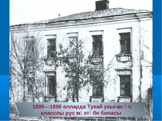 1895—1898 елларда Тукай укыган өч класслы рус мәктәбе бинасы