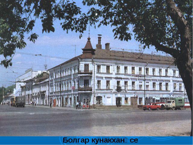 Болгар кунакханәсе