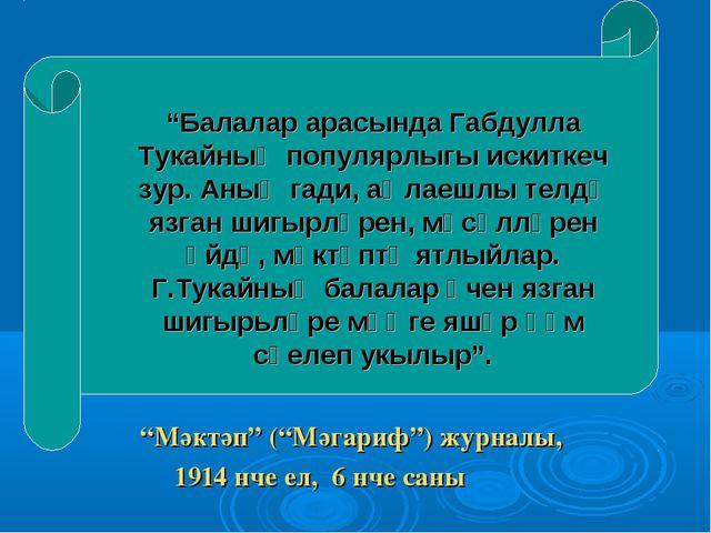 """""""Мәктәп"""" (""""Мәгариф"""") журналы, 1914 нче ел, 6 нче саны """"Балалар арасында Габд..."""