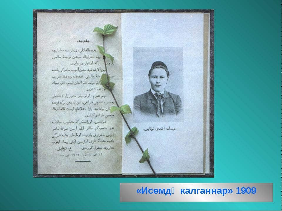 «Исемдә калганнар» 1909
