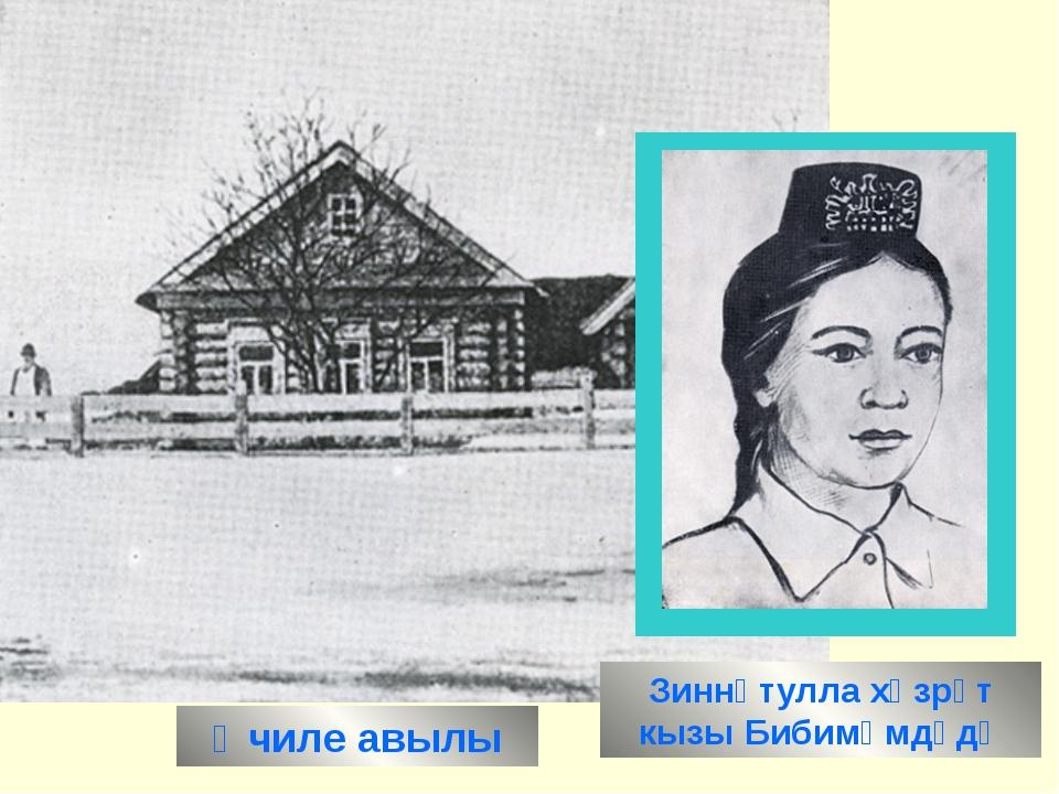 Иҗат Зиннәтулла хәзрәт кызы Бибимәмдүдә Өчиле авылы
