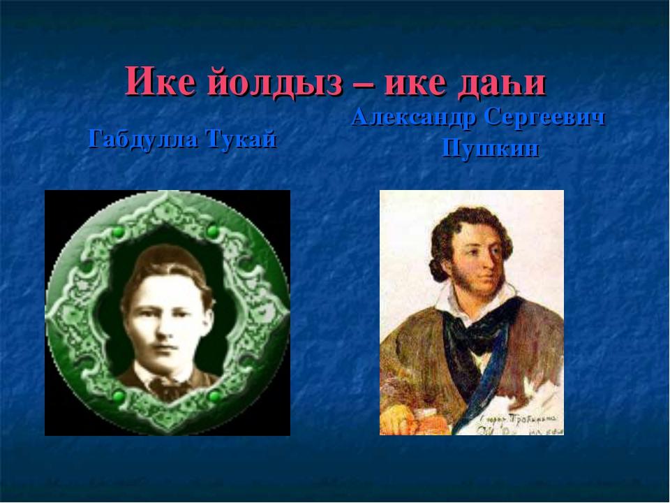 Ике йолдыз – ике даһи Габдулла Тукай Александр Сергеевич Пушкин