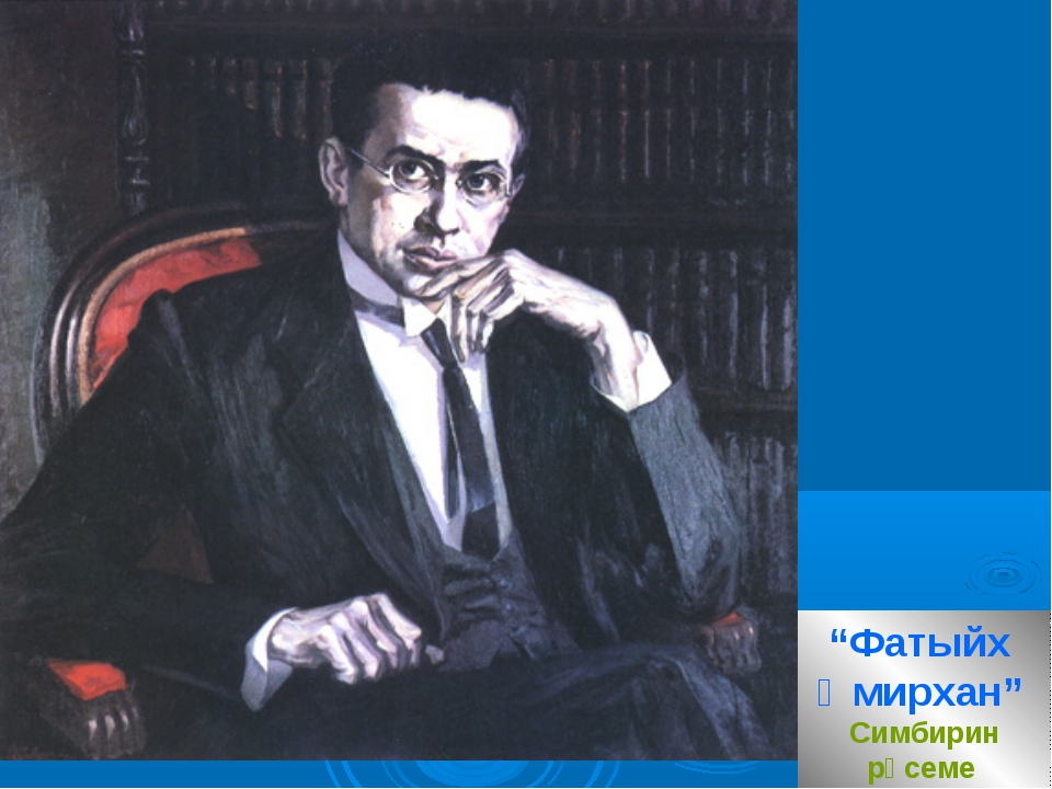 """Фатыйх Әмирхан"" Симбирин рәсеме"