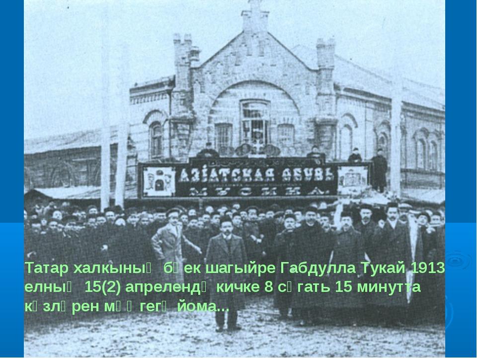 Татар халкының бөек шагыйре Габдулла Тукай 1913 елның 15(2) апрелендә кичке 8...
