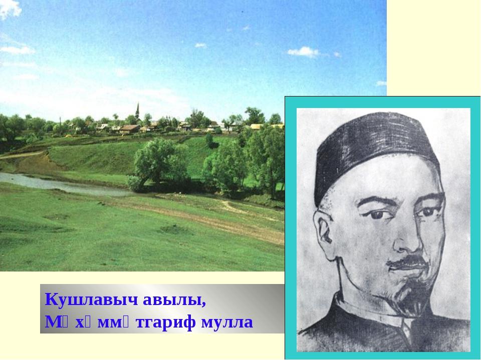 Кушлавыч авылы, Мөхәммәтгариф мулла