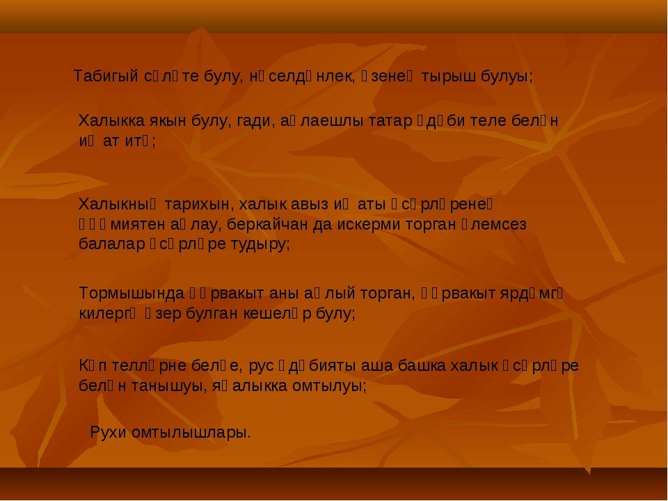 Халыкка якын булу, гади, аңлаешлы татар әдәби теле белән иҗат итү; Халыкның т...