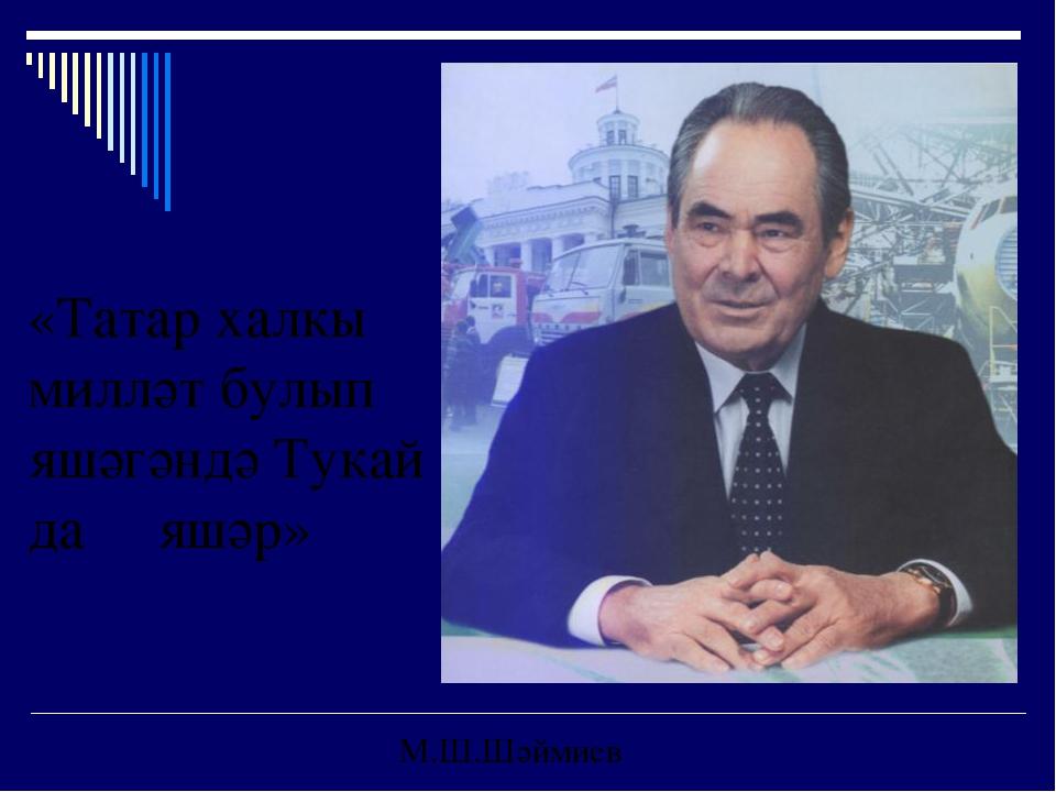 «Татар халкы милләт булып яшәгәндә Тукай да яшәр» М.Ш.Шәймиев
