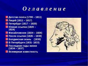 О г л а в л е н и е Детство поэта (1799 – 1811) Лицей (1811 – 1817) Петербург