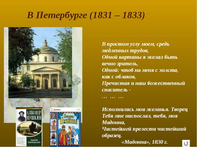 В Петербурге (1831 – 1833) В простом углу моем, средь медленных трудов, Одной...