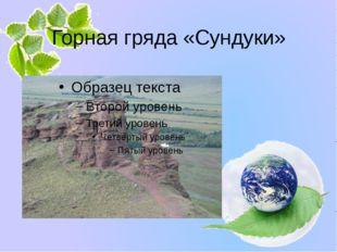 Горная гряда «Сундуки» Белозёрова Татьяна