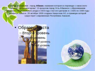 Столица республики - город Абакан, название которого в переводе с хакасского