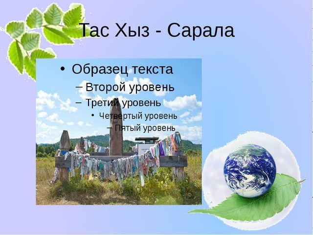 Тас Хыз - Сарала Белозёрова Татьяна