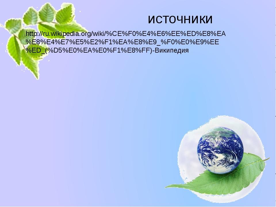 источники http://ru.wikipedia.org/wiki/%CE%F0%E4%E6%EE%ED%E8%EA%E8%E4%E7%E5%E...