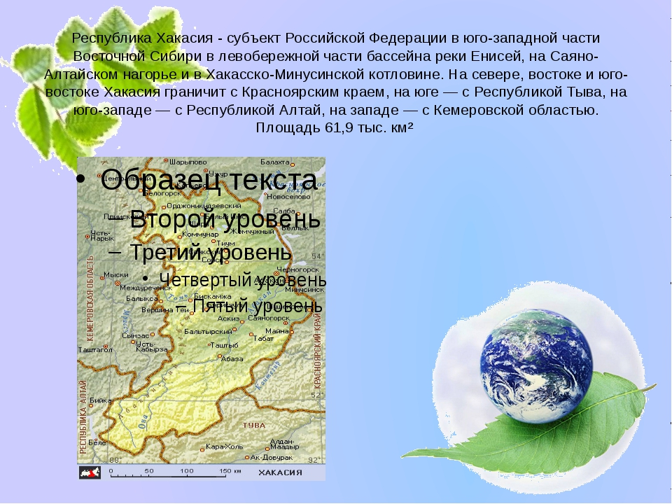 Республика Хакасия - субъект Российской Федерации в юго-западной части Восточ...