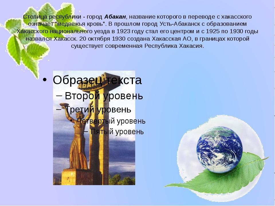 Столица республики - город Абакан, название которого в переводе с хакасского...