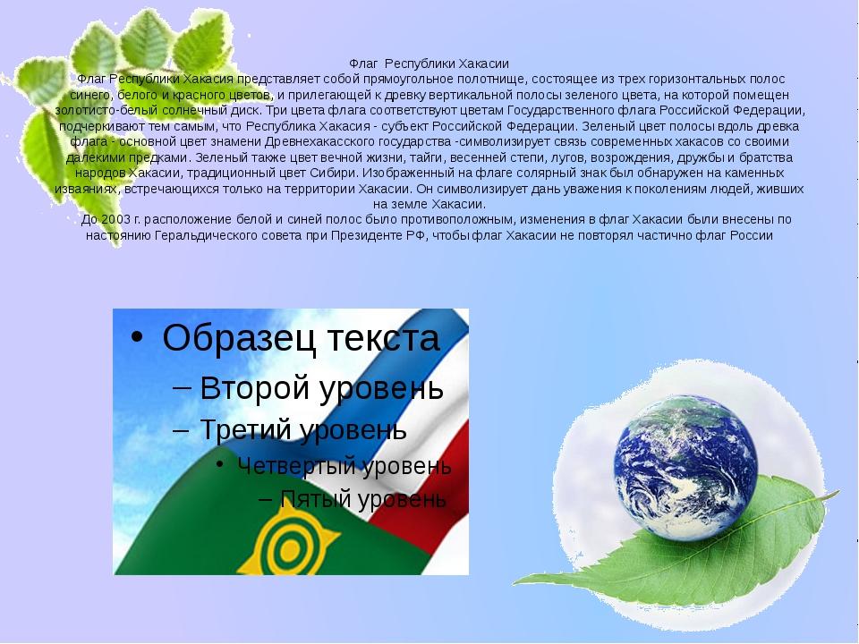 Флаг Республики Хакасии Флаг Республики Хакасия представляет собой прямоуголь...