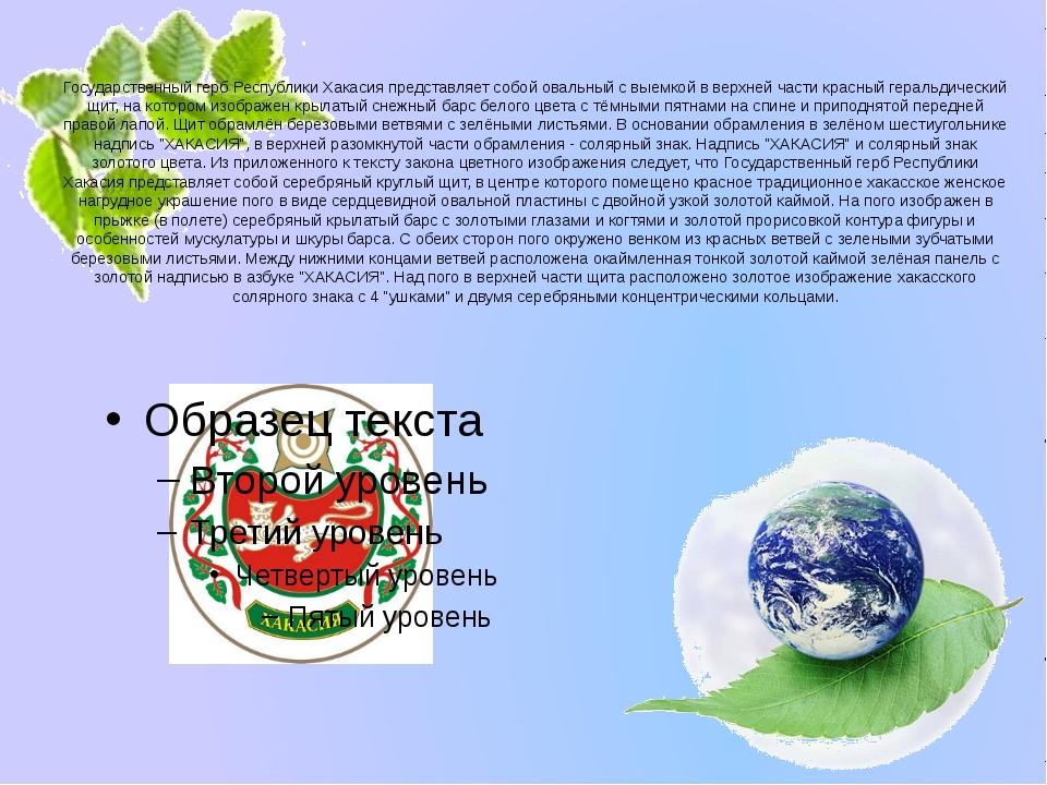 Государственный герб Республики Хакасия представляет собой овальный с выемкой...