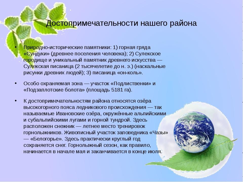 Достопримечательности нашего района Природно-исторические памятники: 1) горна...