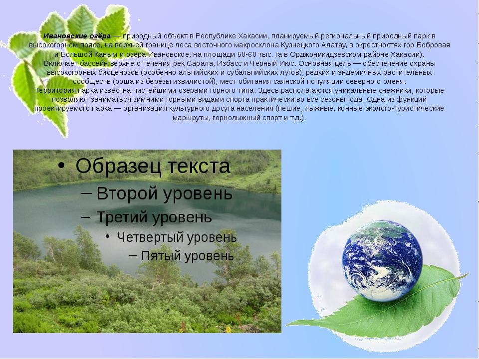 Ивановские озёра — природный объект в Республике Хакасии, планируемый региона...
