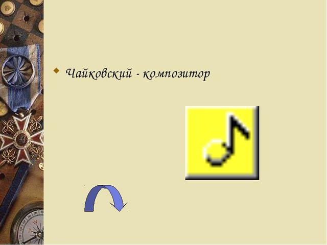 Чайковский - композитор