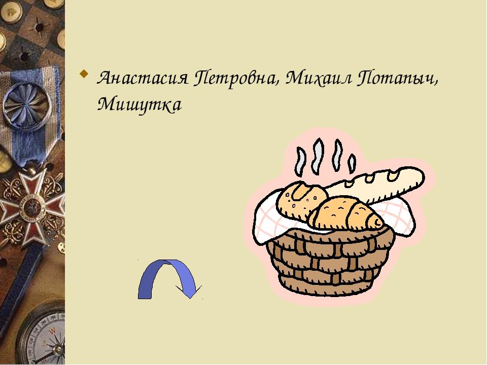 Анастасия Петровна, Михаил Потапыч, Мишутка