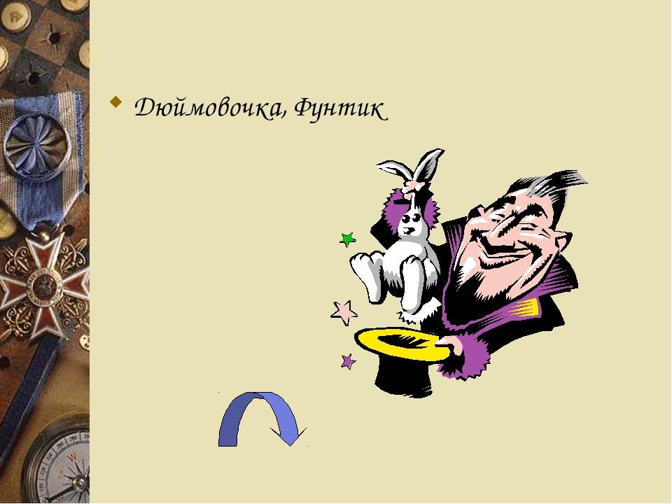 Дюймовочка, Фунтик