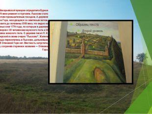 Близость Макарьевской ярмарки определила бурное развитие в XVII веке ремесел