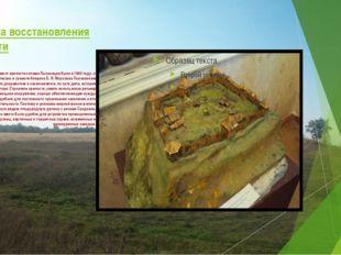 Попытка восстановления крепости Попытки произвести ремонт крепости силами Лыс