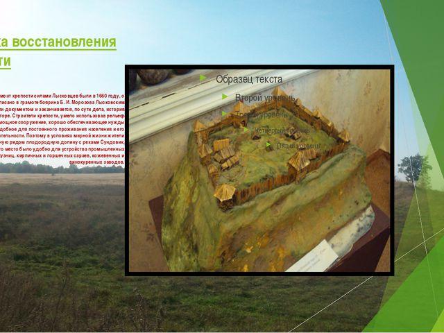 Попытка восстановления крепости Попытки произвести ремонт крепости силами Лыс...