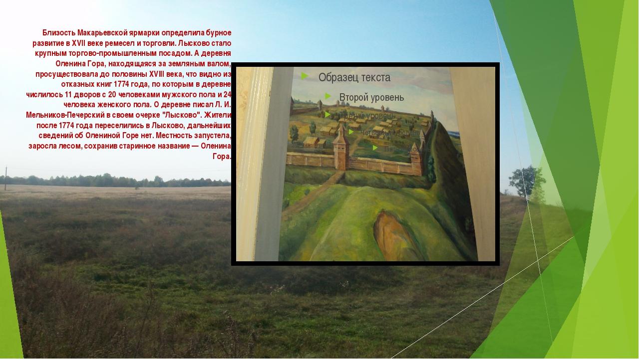 Близость Макарьевской ярмарки определила бурное развитие в XVII веке ремесел...