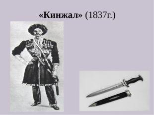 «Кинжал» (1837г.)