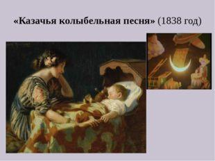 «Казачья колыбельная песня» (1838 год)