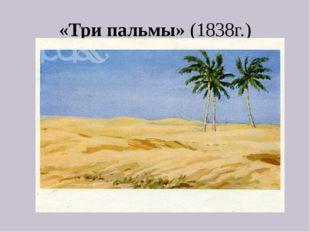 «Три пальмы» (1838г.)
