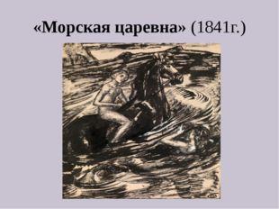 «Морскаяцаревна» (1841г.)