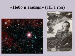 «Небо и звезды» (1831 год)