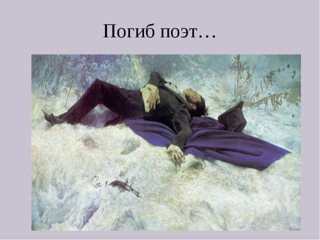 Погиб поэт…