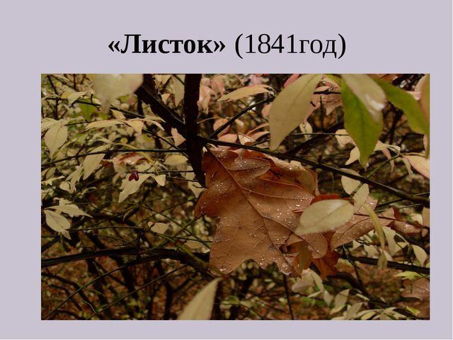 «Листок» (1841год)