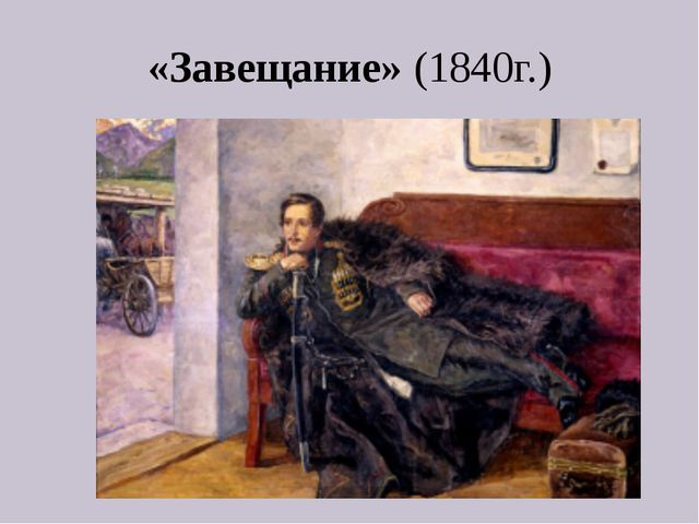 «Завещание» (1840г.)