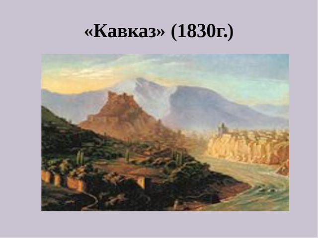 «Кавказ» (1830г.)