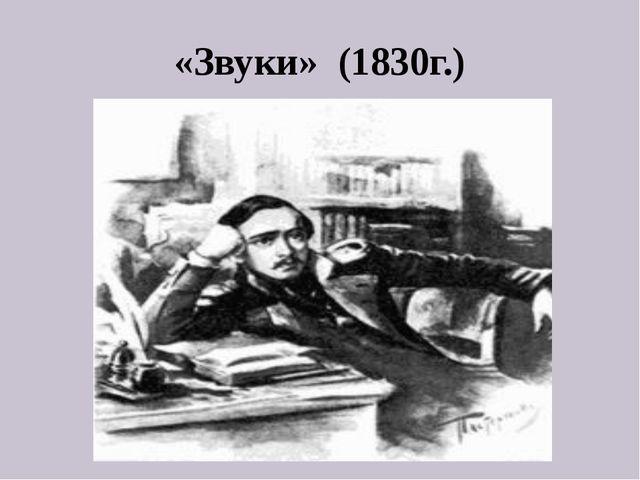 «Звуки» (1830г.)