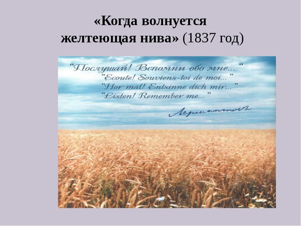 «Когда волнуется желтеющая нива» (1837 год)