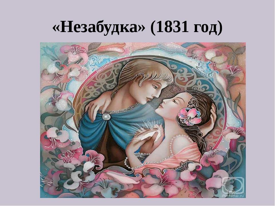 «Незабудка» (1831 год)