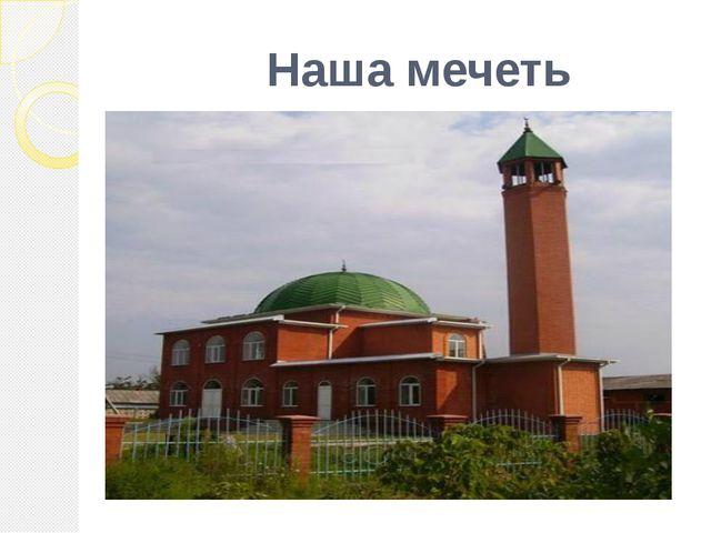Наша мечеть
