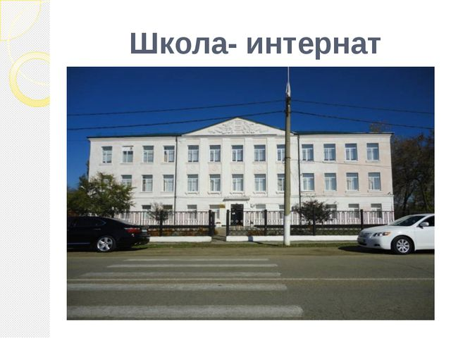 Школа- интернат